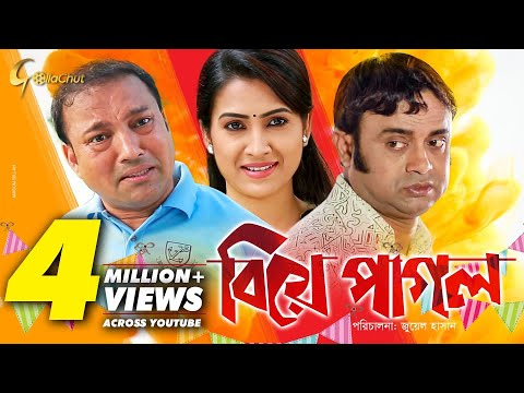 Download Biye Pagol | বিয়ে পাগল | Bangla Natok 2018 | Ft Akhomo Hasan, Siddikur Rahman & Rikta | Juel Hasan HD Mp4 3GP Video and MP3