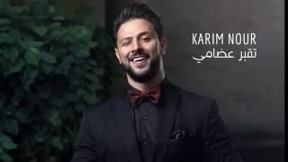 تحميل اغاني Karim Nour - Tokbor 3dami | كريم نور - تقبر عضامي MP3