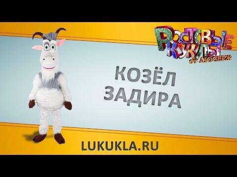 Ростовая кукла костюм Козел(Коза) Задира символ 2015 года