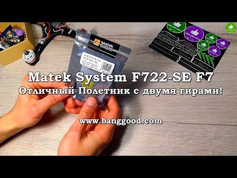 15:26 ✔ Matek System F722-SE F7 - Полетник с Двумя Гирами!