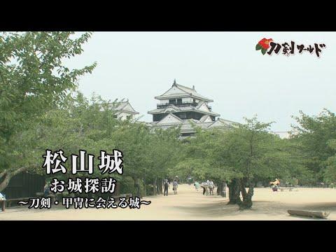 「松山城」刀剣・甲冑に会える城