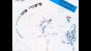 שיר ישראלי - כוורת - פה קבור הכלב - סיפורי פוגי (1973) מילים ולחן: דני סנדרסון