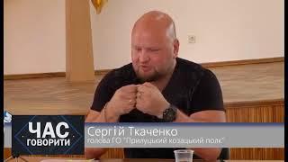 ЧАС ГОВОРИТИ: Сергій Пащенко та Сергій Ткаченко
