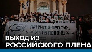 Выход из российского плена | Радио Донбасс.Реалии