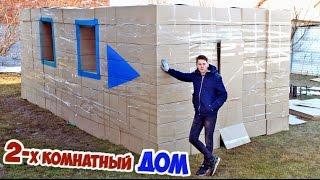 ДОМ ИЗ КАРТОННЫХ КОРОБОК - DIY