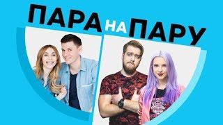 ТилльНяшка и Тимур Сидельников в шоу «Пара Напрокат»
