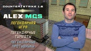 Counter-Strike 1.6 🔴 5×5 Бесстрашные и вечно голодные! Ч2