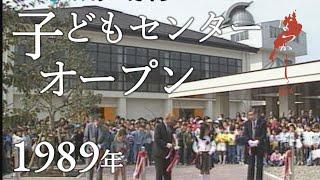 平成元年 子どもセンターオープン【なつかしが】