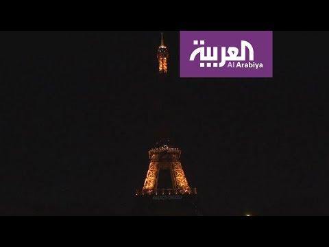 العرب اليوم - مدن حول العالم تطفئ أنوارها في
