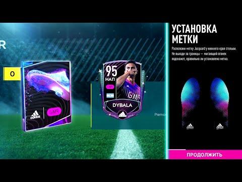 ADIDAS GMR - Обзор и ПЕРВОЕ подключение! DYBALA 95 OVR - FIFA MOBILE 20: New Event / Как играть