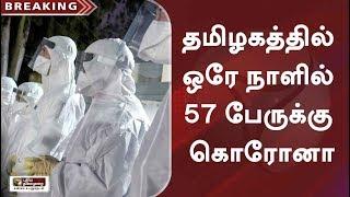 தமிழகத்தில் ஒரே நாளில் 57 பேருக்கு கொரோனா - பாதிப்பு எண்ணிக்கை 124 | பீலா ராஜேஷ் பேட்டி, CoronaVirus