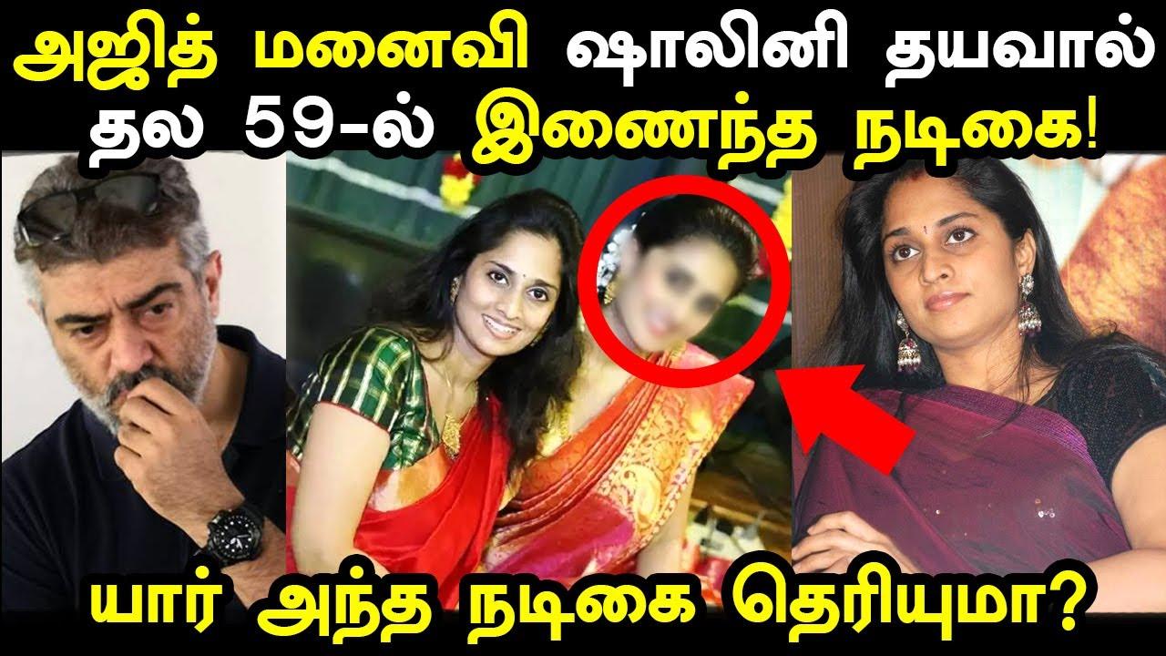 THALA 59 : அஜித் மனைவி ஷாலினி சிபாரிசால் தல 59 படத்தில் இணைந்த நடிகை! சற்றுமுன் கசிந்த தகவல்!