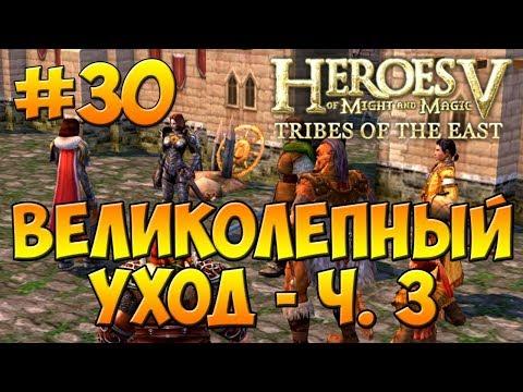 Скачать дополнения к герои меча и магии 3 hd