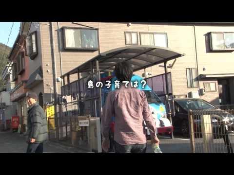 「お試し暮らしツアー」PV ver.2