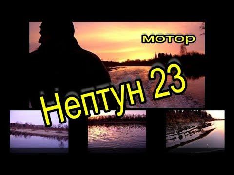 нептун 23 (р.ЯЯ)