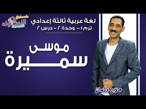 لغة عربية تالتة إعدادي 2019 | سميرة موسى | تيرم1 - وح2 - در2 | الاسكوله