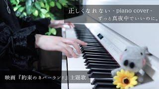 【映画 約束のネバーランド 主題歌】正しくなれない / ずっと真夜中でいいのに。-Can't be Right / ZUTOMAYO piano cover ひぽさんふらわー