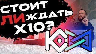 🏃♂️Стоит ли инвестировать в IEO MultiVAC на Kucoin Spotlight?