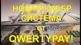 НОВАЯ КИБЕР СИСТЕМА!