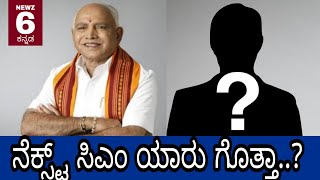 ಯಡಿಯೂರಪ್ಪ ನಂತರ ಸಿಎಂ ಯಾರಾಗ್ತಾರೆ ಗೊತ್ತಾ..?! | Who will be the next CM candidate in BJP