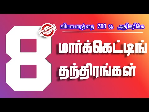 , title : '8 Brilliant Marketing Tactics To Grow Your Retail Business ( in Tamil) | 300% Growth Guaranteed