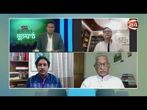 সাংবাদিকতার নীতি ও নৈতিকতা | মুক্তকণ্ঠ | 14 Aug 2021