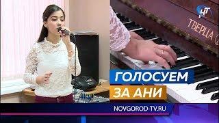 Новгородка Ани Галстян готовится к финалу вокального проекта «Новая звезда»