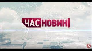 Час Новин: головний випуск дня - 19:00 21.04.2019