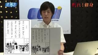 第06回 KAZUYAと学ぶ修身~小学1年生完結編