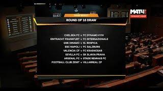 Зенит - Вильярреал, Краснодар - Валенсия и другие результаты жеребьевки 1/8 финала Лиги Европы
