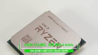 AMD 라이젠5-4세대 5600X (버미어) (멀티팩(정품))_동영상_이미지