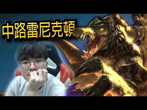 Faker再度開啟新玩法中路鱷魚!!