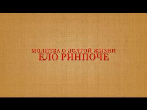 Молитва о долгой жизни Ело Ринпоче