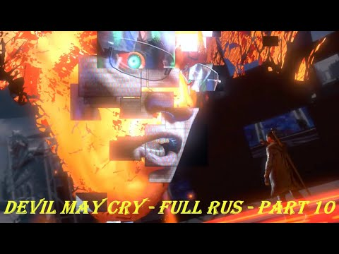 Devil May Cry - FULL RUS - Part 10
