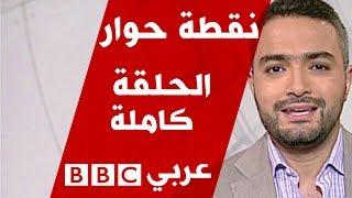 BBC Arabic Talking Point 05/25/2017
