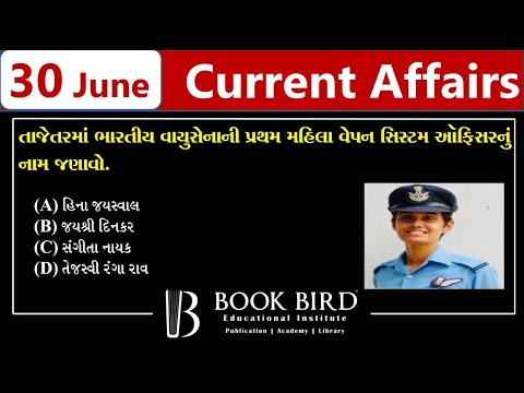 30-06-2020 Daily Current Affairs | Book Bird Academy | Gandhinagar