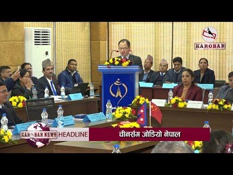 KAROBAR NEWS 2018 01 12 नेपालमा भारतको एकाधिकार अन्त्य