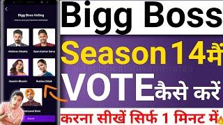 how to Vote Bigg Boss 14 | how to vote Bigg Boss Season 14 | Bigg Boss 14 Vote kaise kare