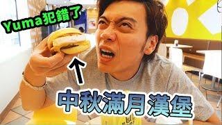 【超日常】老婆突然對我好說要請吃飯飯~那就吃最貴的!日本中秋滿月漢堡♪