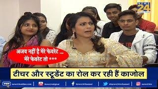 Helicopter Eela | Kajol | Riddhi Sen |  Exclusive Interview | News24