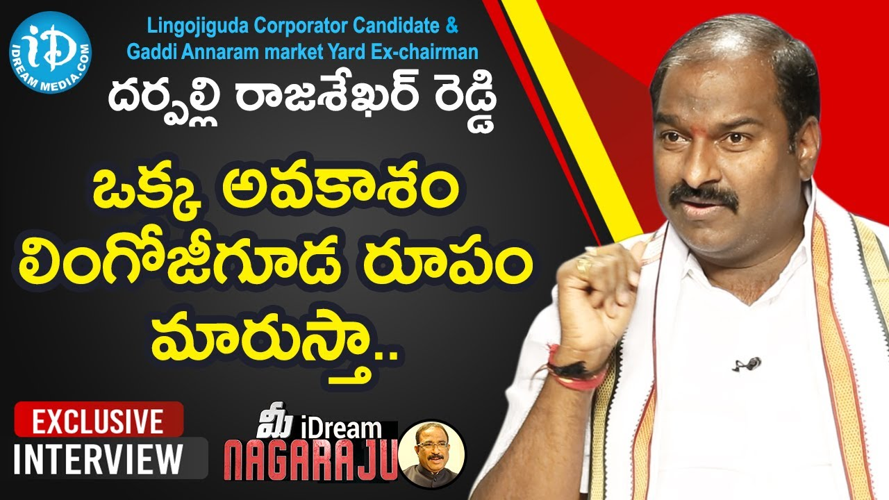 Lingojiguda Corporator Candidate Daripally Rajasekhar Reddy Full Interview