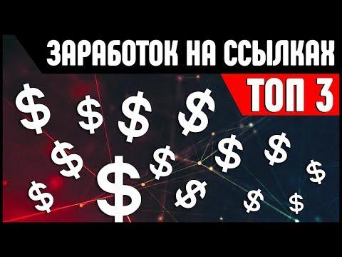 ТОП 3 партнерок для заработка денег на переходах по ссылкам без вложений