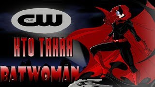 "Кто же такая ""Batwoman""? История персонажа ""Batwoman"" Batwoman и Готэм на канале TheCW"