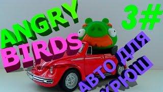 Энгри бёрдс игрушки и хрюшки видео для детей Angry birds 3 серия  Хрюшки покупают машинки из Америки
