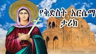 ቅድስት አርሴማ ድንግል -  Kidist Arsema / Ethiopian Orthodox Tewahedo Film Saint Arsema Of Armenia