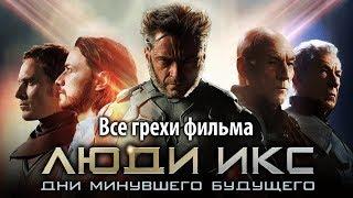 """Все грехи фильма """"Люди Икс: Дни минувшего будущего"""""""