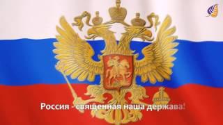 Гимн России   Российской Федерации