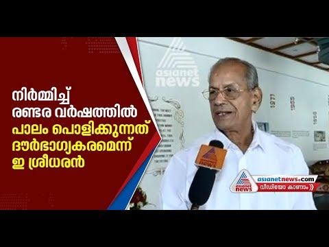 E Sreedharan responses about of  govt decided to rebuild Palarivattom flyover