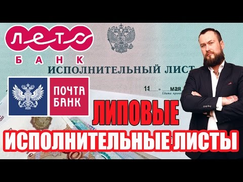 ✓ Лето банк коллекторы прислали исполнительный лист   Почта банк подал в суд по кредиту?