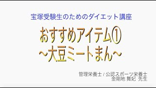 宝塚受験生のダイエット講座〜おすすめアイテム①大豆ミートまん〜のサムネイル画像